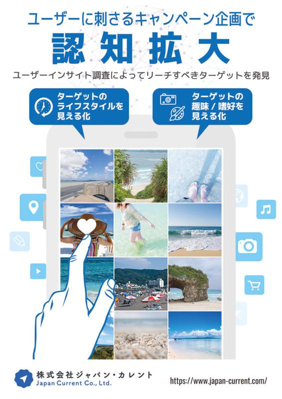 デジタルマーケティング会社の展示会ポスター_B1サイズ_2