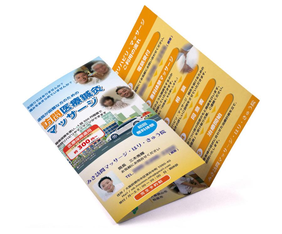 訪問マッサージ・鍼灸サービスの三つ折りパンフレットデザイン