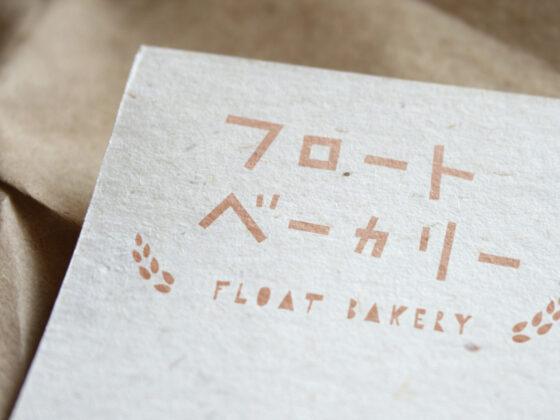 手書き感を残したベーカリーのロゴデザイン