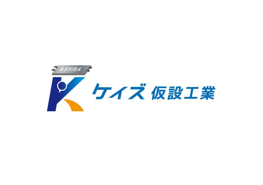 仮設工業会社のロゴ作成例