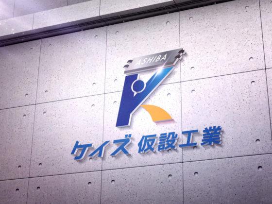 仮設工業会社のロゴデザイン