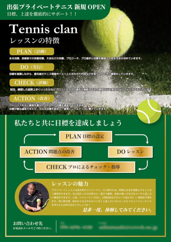 出張テニスレッスンのチラシ_A4サイズ_表