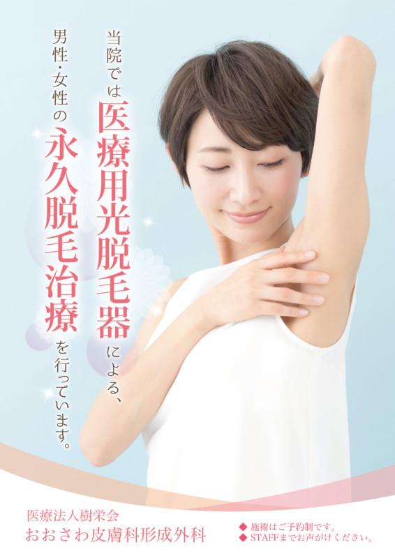 皮膚科形成外科の医療用光脱毛の周知ポスターデザイン_A2サイズ