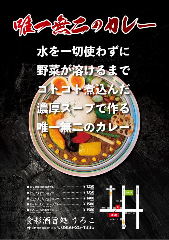 唯一無二のカレーを紹介する飲食店の店頭ポスターデザイン_A1サイズ