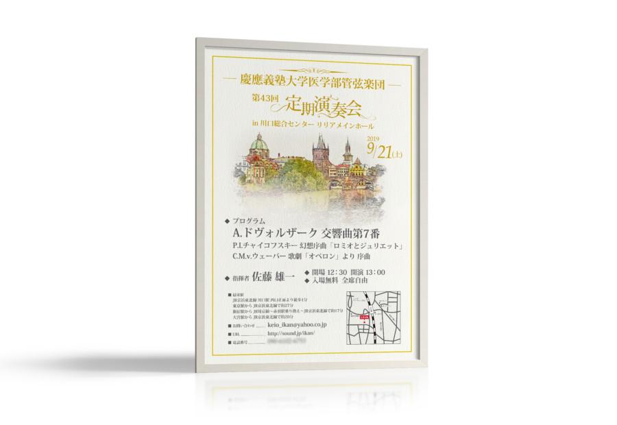 クラシック音楽の定期演奏会ポスター作成例