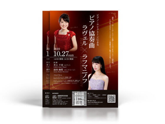 ピアノ協奏曲コンサートのチラシ作成例
