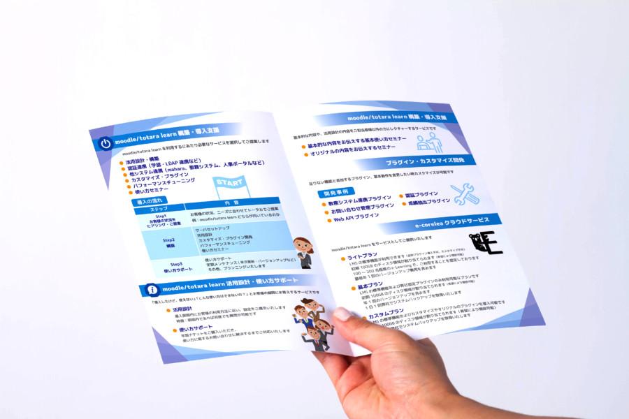 教育機関向け二つ折りパンフレットデザイン_中面