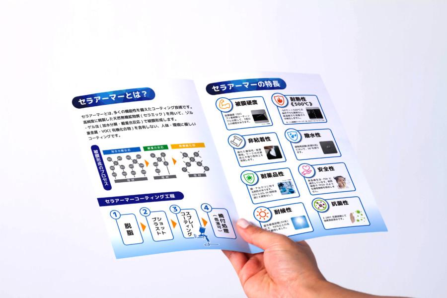 商品特性を伝える企業リーフレットデザイン_中面