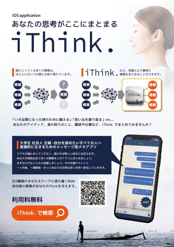 メモアプリの紹介チラシデザイン_A4サイズ