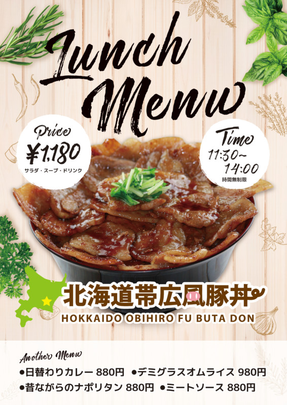 豚丼をフィーチャーしたランチメニューのポスター作成例_B2サイズ