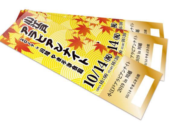 和のデザインで彩られたベリーダンスコンサートのチケットデザイン