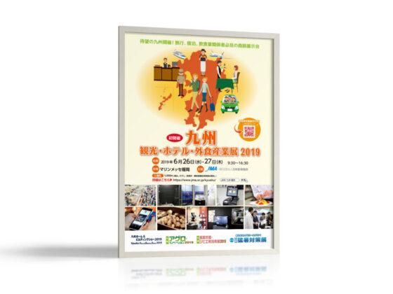 観光・ホテル・外食産業展のポスター作成例