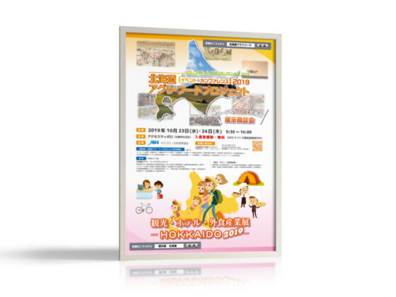 合同開催展示会のポスター作成例