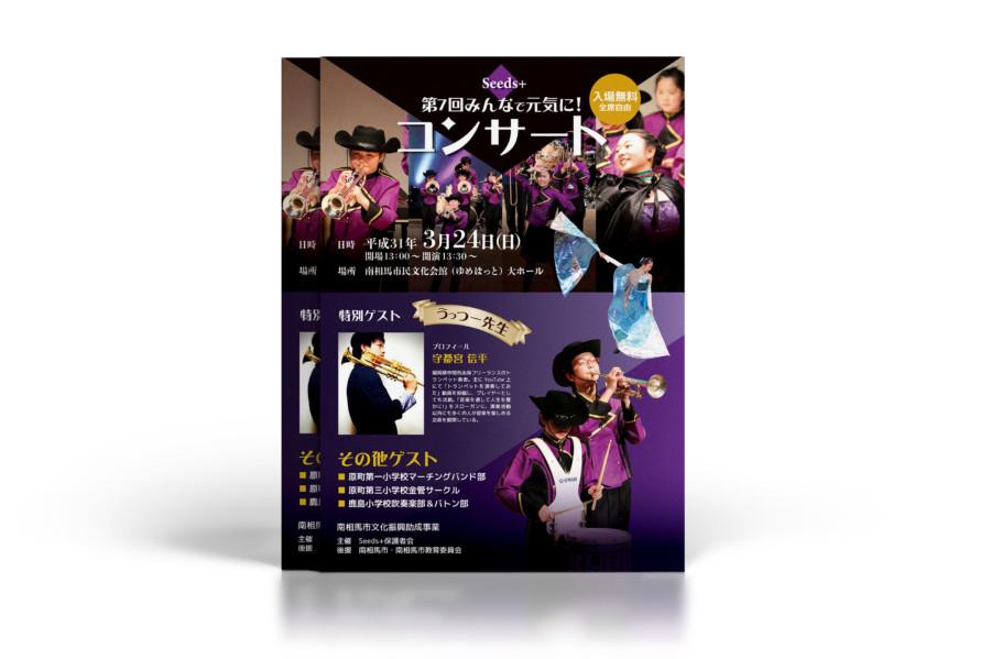 マーチング・吹奏楽団のコンサートチラシ作成例