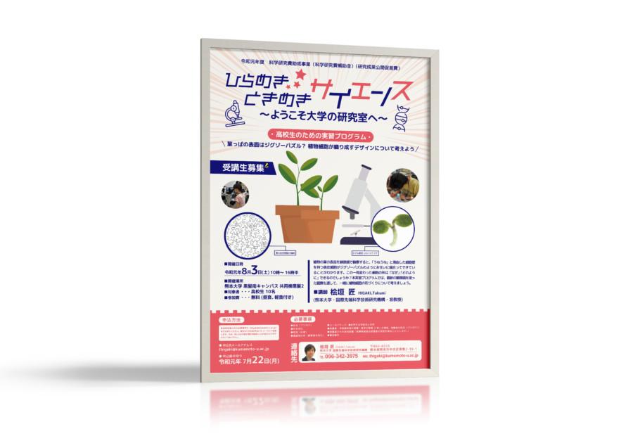 高校生のための科学実習プログラムのポスター作成例