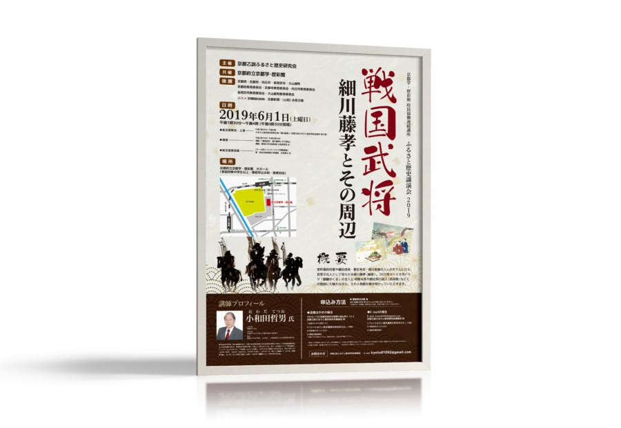 歴史研究会の講演会ポスター作成例