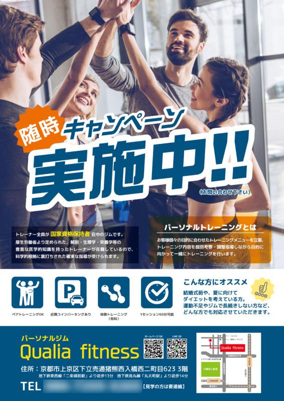 パーソナルトレーニングジムのポスターデザイン_A2サイズ