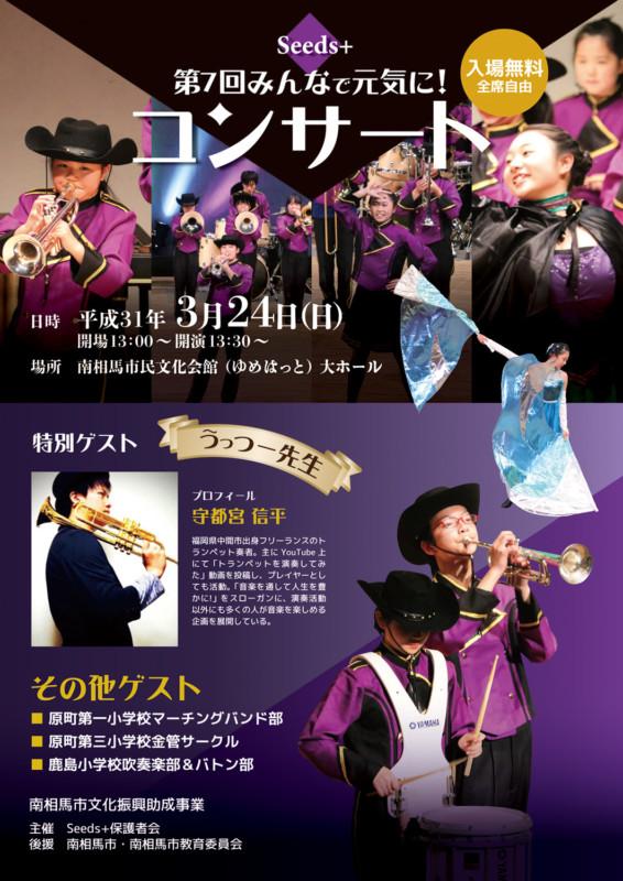 吹奏楽団・マーチングバンドコンサートのポスターデザイン_B2サイズ