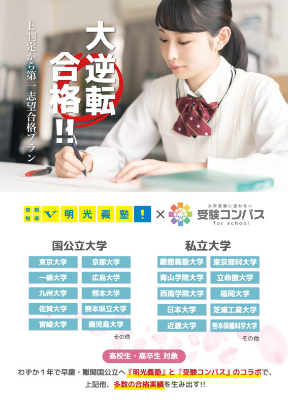 塾と塾アプリのPRポスターデザイン_B1サイズ