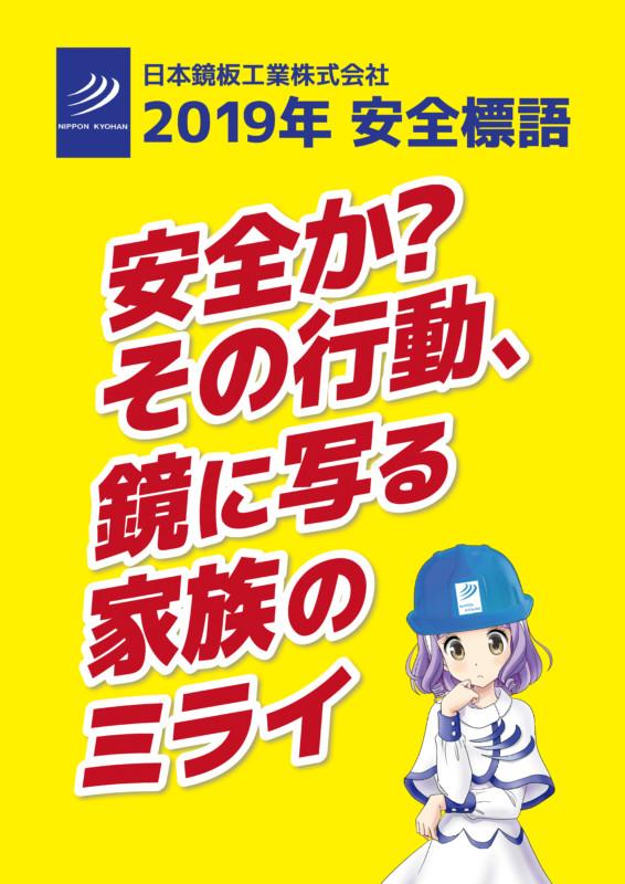 会社のキャラクターを起用した工場安全標語ポスターデザイン_B2サイズ