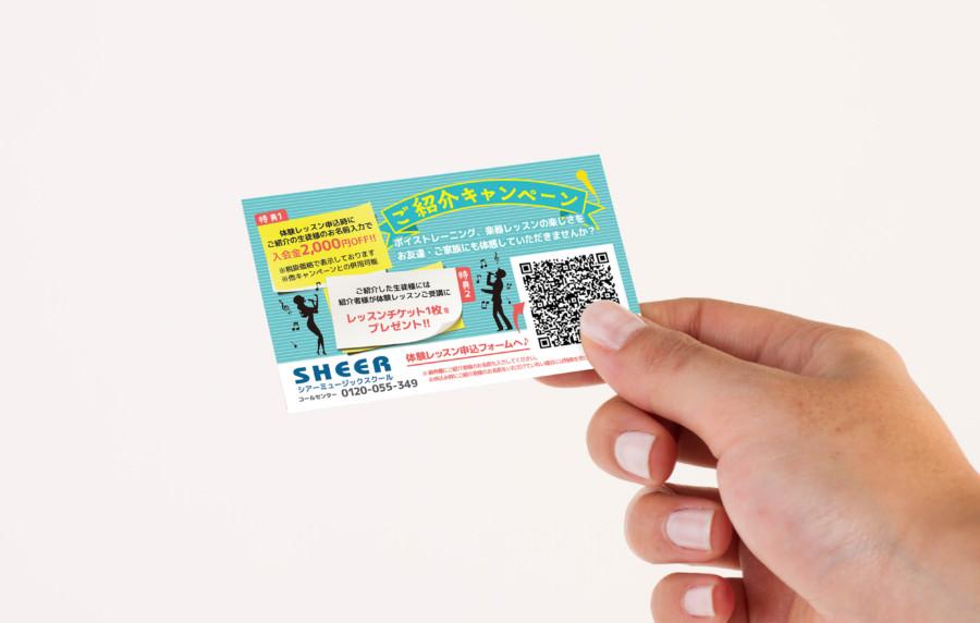 ミュージックスクールの紹介キャンペーンカードデザイン