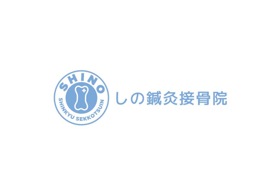 鍼灸接骨院のエンブレム風のロゴ