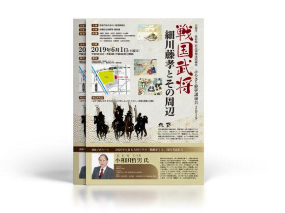 戦国武将に関する歴史講演会のチラシ作成例