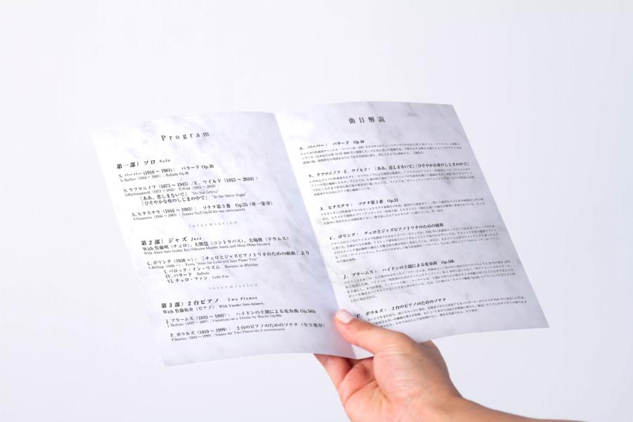 ピアノリサイタルのパンフレットデザイン_中面