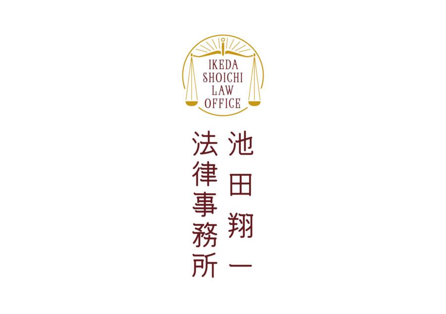 天秤がモチーフの法律事務所のロゴ