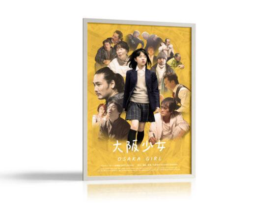 映画ポスターのデザイン作成例