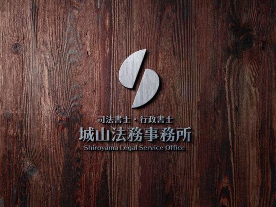 法務事務所(司法書士・行政書士)のロゴデザイン