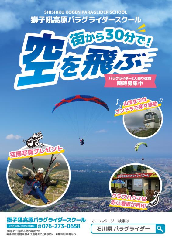 パラグライダースクールのポスター_A2サイズ