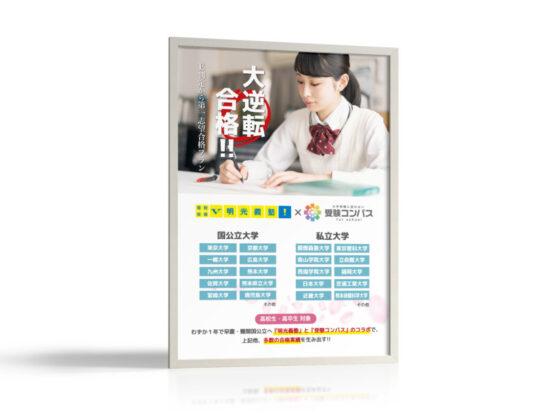 塾と塾アプリのPRポスター作成例