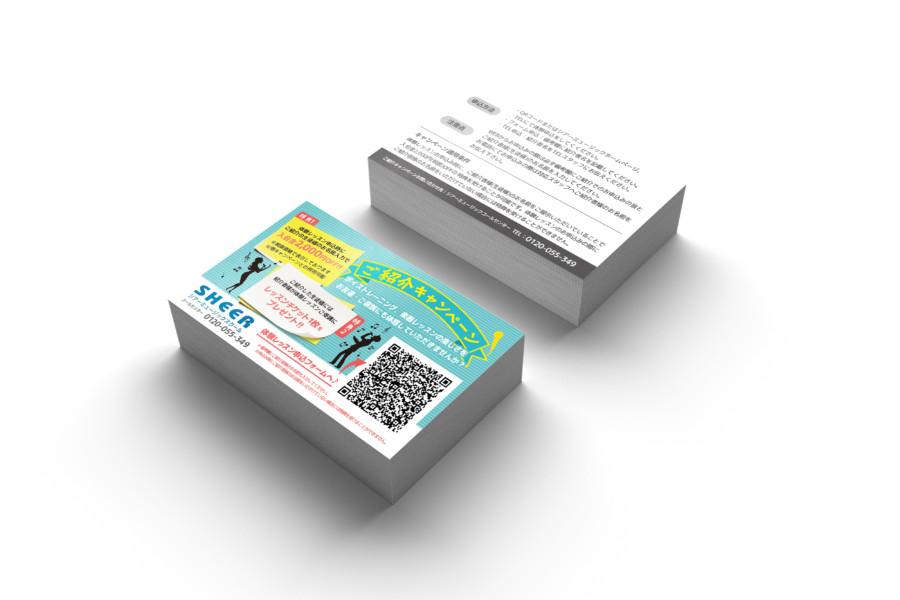 ミュージックスクールの紹介キャンペーンカード作成例