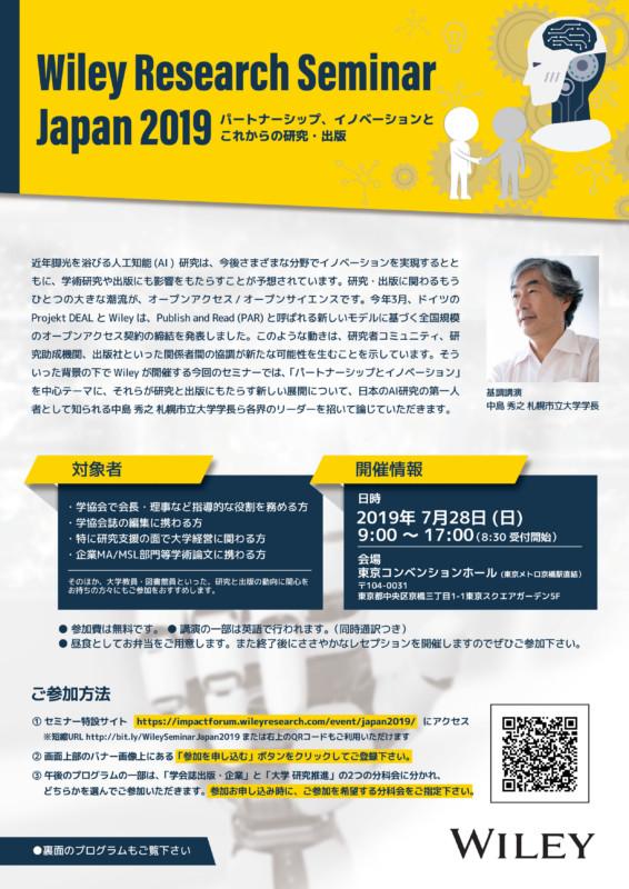 学術研究や出版とAIに関する講演セミナーのチラシ_A4サイズ_表