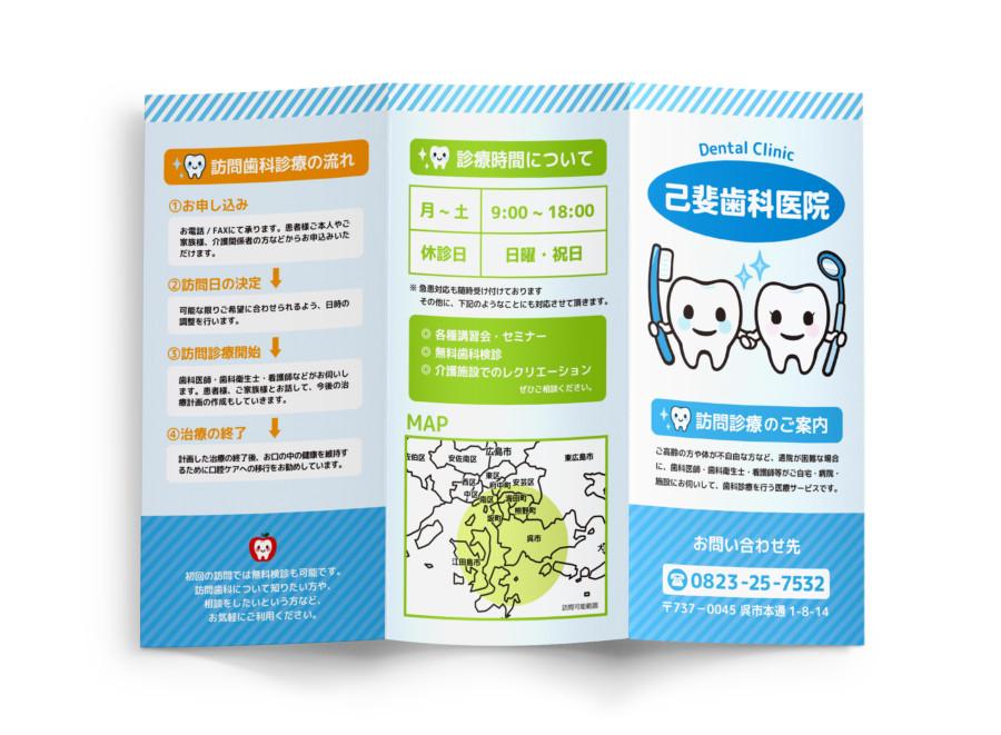 訪問歯科診療案内の折パンフレットデザイン_A4サイズ_表
