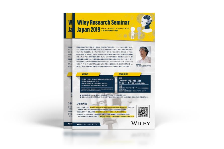 学術研究や出版とAIに関する講演セミナーのチラシ作成例