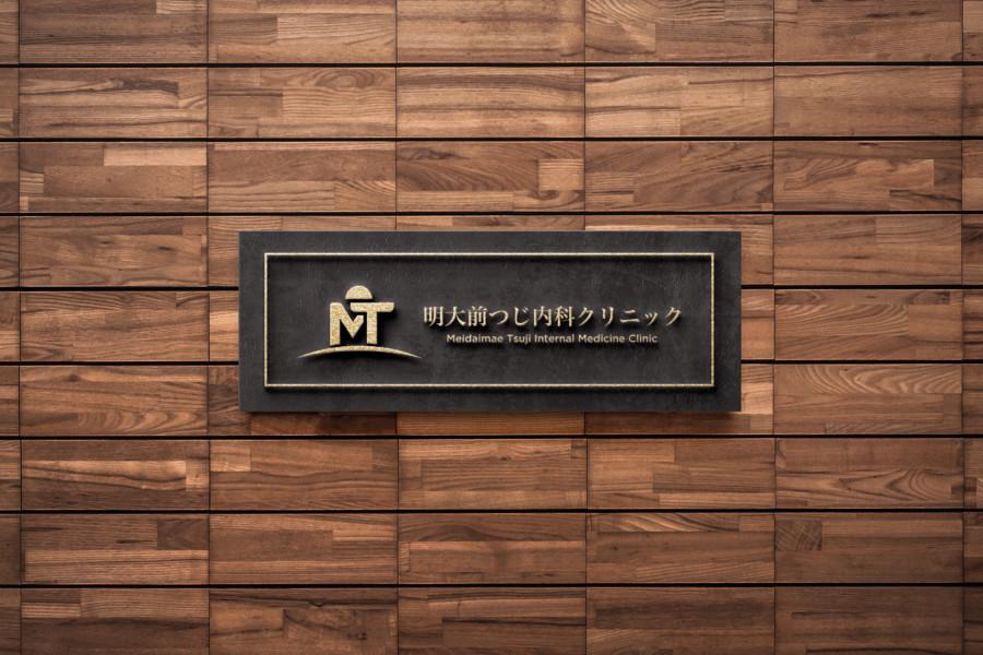 内科クリニック(医院)のロゴデザイン