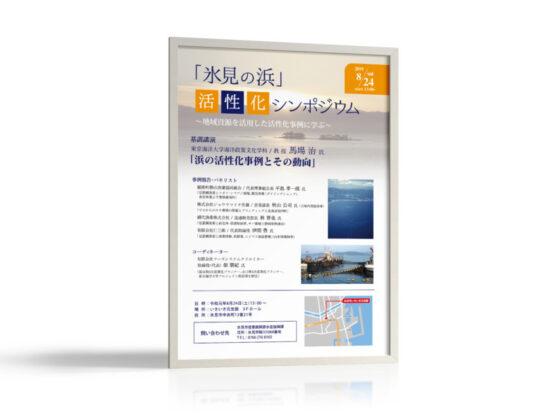 地域活性化シンポジウムのポスター作成例