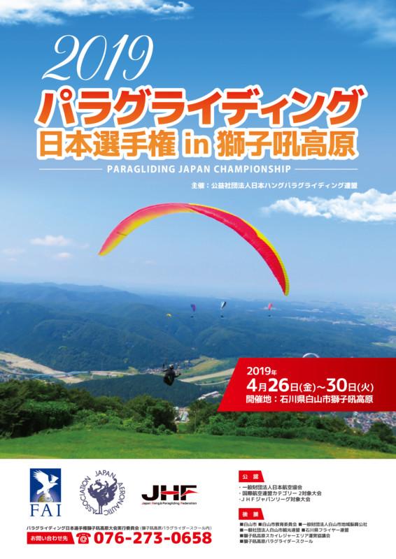 パラグライディング日本選手権のポスターデザイン_A2サイズ