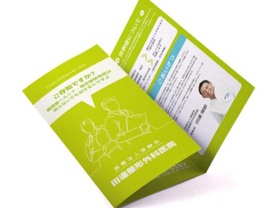 整形外科医院の診療案内三つ折りパンフレット作成例