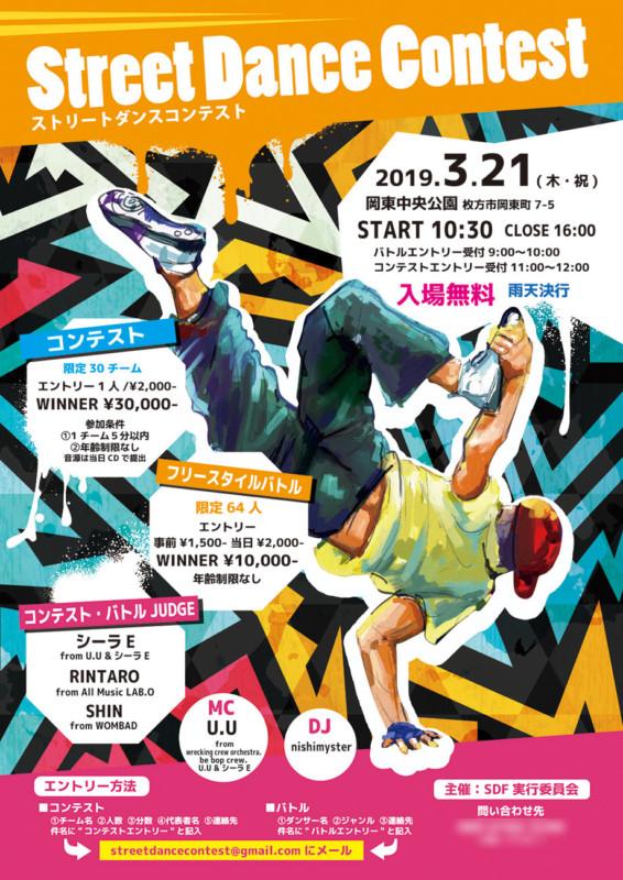 ストリートダンスコンテストのポスターデザイン_A2