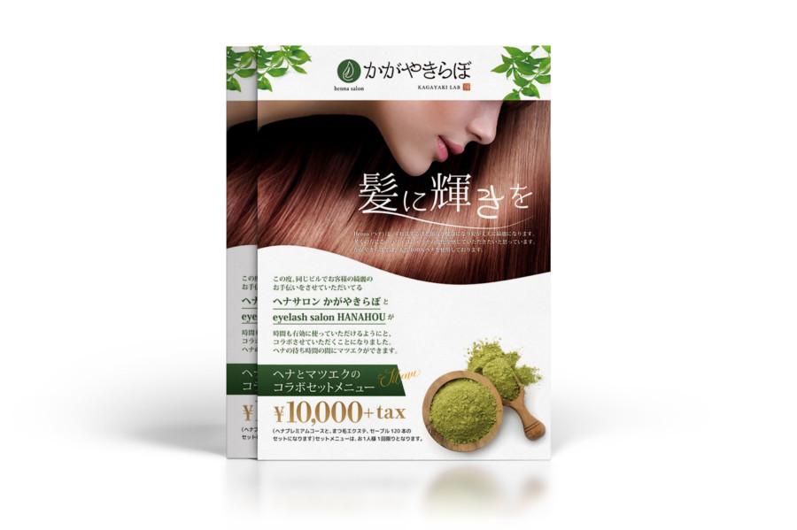 髪に輝きを与えるヘナサロンのチラシ作成例