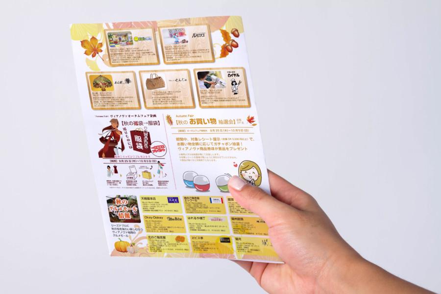 商業施設のパンフレットデザイン_裏表紙