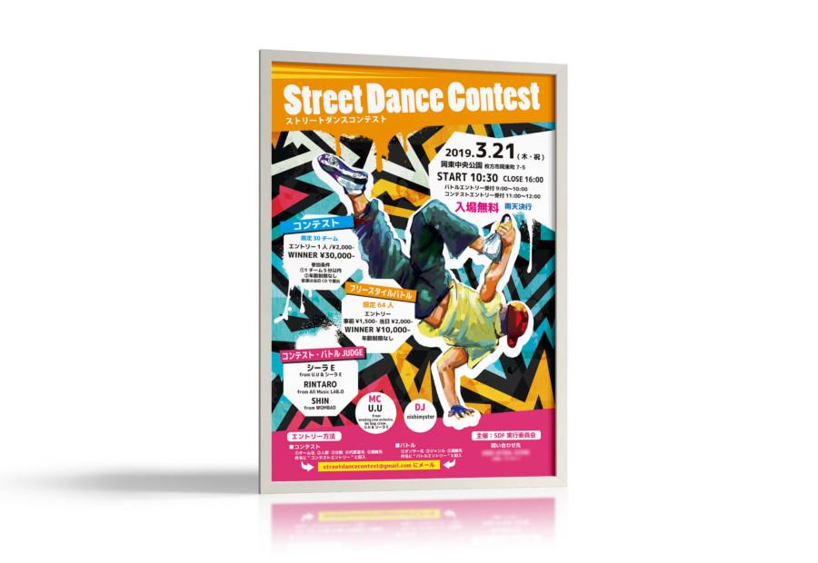 ストリートダンスコンテストのポスター作成例