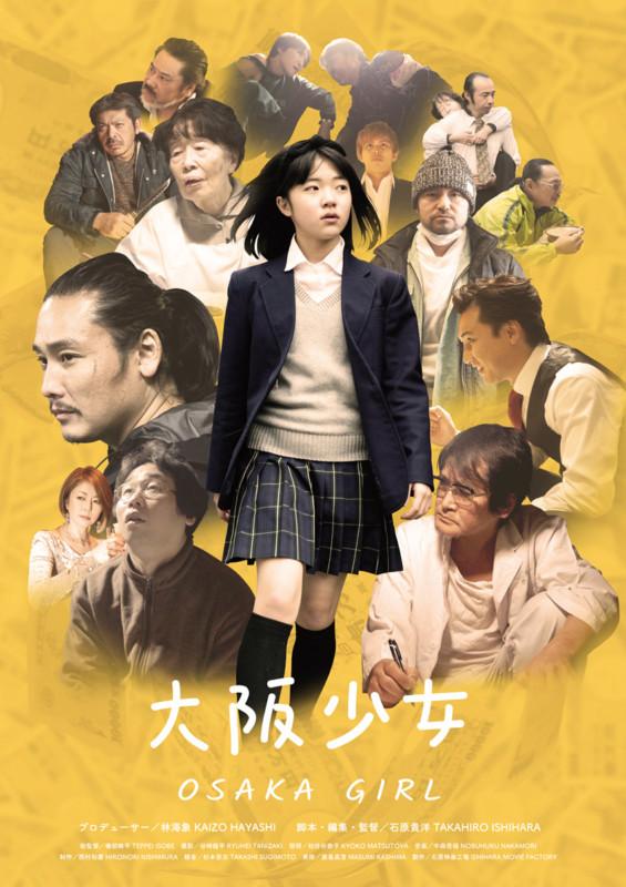 映画ポスターデザイン_A1サイズ