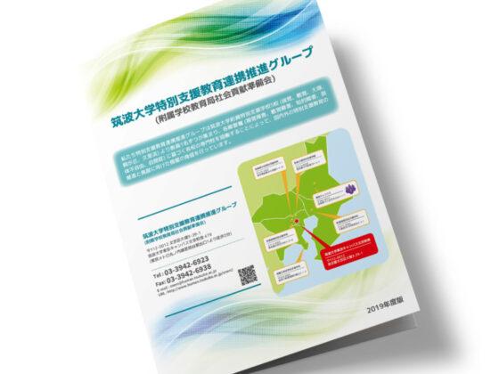 特別支援教育連携推進に関する折パンフレット作成例