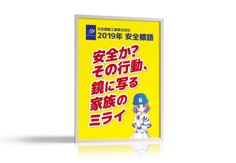 会社のキャラクターを起用した工場安全標語ポスター作成例
