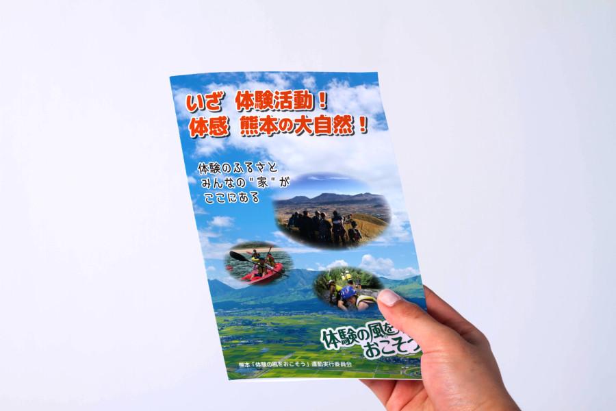 自然体験の二つ折りパンフレットデザイン_表紙