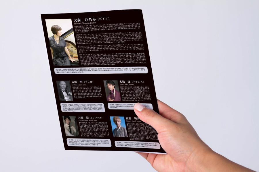 ピアノリサイタルのパンフレットデザイン_裏表紙